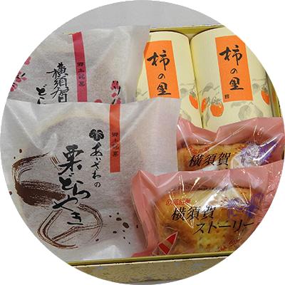横須賀名菓詰め合わせ